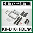 カロッツェリア KK-D101FDL 取付キットダイハツ タント/タントカスタム  TVM-FW1010系専用