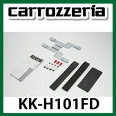 カロッツェリア KK-H101FD 取付キットホンダ ステップワゴン(スパーダ含む)
