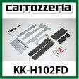 カロッツェリア KK-H102FD 取付キットホンダ N-BOX(カスタム含む)