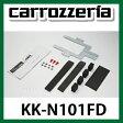 カロッツェリア KK-N101FD 取付キット日産 セレナ(S-HYBRID含む)