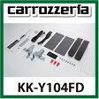 カロッツェリア KK-Y104FD 取付キットトヨタ ノア/ヴォクシー/エスクァイア専用(ハイブリッド含む)
