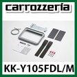 カロッツェリア KK-Y105FDM 取付キットトヨタ ハイエース  TVM-FW1000用