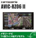 今月のお買い得品!【クレジットカードOK!】カロッツェリア AVIC-RZ06II 7V型ワイドVGA地上デジタルTV/DVD-V/CD/Bluetooth/S...