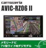 今月のお買い得品!【クレジットカードOK!】カロッツェリア AVIC-RZ06II 7V型ワイドVGA地上デジタルTV/DVD-V/CD/Bluetooth/SD/チューナー・DSP AV一体型メモリーナビゲーション[carrozzeria]avic-rz06(2)