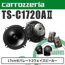 【今月のお買い得品】カロッツェリア TS-C1720AII 17cmセパレート2ウェイスピーカー [carrozzeria]