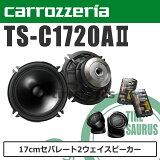 �ں���Τ��㤤���ʡ��������SALE���ۥ���åĥ��ꥢ TS-C1720AII 17cm���ѥ졼��2���������ԡ����� [carrozzeria]