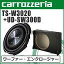 カロッツェリア TS-W3020 & UD-SW300D サブウーファー・専用エンクロージャーセット [carrozzeria] [パイオニア PIONEER]