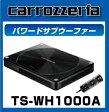 【クレジットカードOK!】カロッツェリア TS-WH1000A 21cm×8cmパワードサブウーファー (ワイヤードリモコン付属)[carrozzeria]【RCP】