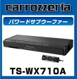 【お買い得品!在庫限定SALE!】カロッツェリア TS-WX710A パワードサブウーファー 1個 (ワイヤードリモコン付属)[carrozzeria]