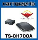 カロッツェリア 2ウェイパワードAVセンタースピーカー TS-CH700A [carrozzeria]ダッシュボードと調和する、高音質・薄型センタースピーカー【RCP】