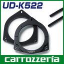 カロッツェリア UD-K522日産/スズキ/マツダ車用 (ドア2枚分1セット)carrozzeria 高音質インナーバッフル スタンダードパッケージ (16cm、17cm対応)【RCP】
