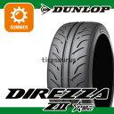 サマータイヤ単品 ダンロップ DIREZZA ZII STAR SPEC 225/40R18 88W [DUNLOP][ディレッツァ] 注)タイヤ1本あたりのお値段です