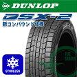 スタッドレスタイヤ単品 ダンロップ DSX-2 225/45R18 91Q [ディーエスエックス] 注)タイヤ1本あたりのお値段です