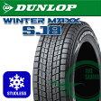 スタッドレスタイヤ単品 ダンロップ WINTER MAXX SJ8 235/55R20 102Q [ウインターマックス] 注)タイヤ1本あたりのお値段です