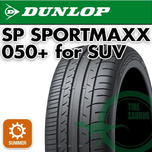 【要メーカー取寄】 ダンロップ SP SPORT オンライン MAXX 050+ for SUV 255/55R18 Y XL [DUNLOP][スポーツマックス][サマータイヤ] 注)タイヤ1本あたりのお値段です:タイヤザウルス【サマータイヤ1本】【18インチ】255/55R18