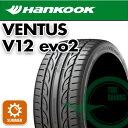 サマータイヤ単品 ハンコック VENTUS V12 evo2 K120 245/40R17 [HANKOOK][ヴェンタス]注)タイヤ1本あたりのお値段です