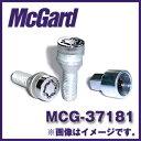 マックガード MCG-37181 4個入り 対応車種:アウディ、VW、ボルボ後期S70、V70、S90、V90 ロックボルトカラー:クローム【ホイールロック】【RCP】