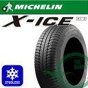 スタッドレスタイヤ単品 ミシュラン X-ICE XI3 245/50R18 104H XL [MICHELIN][エックスアイス]注)タイヤ1本あたりのお値段です