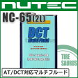 【ポイント10倍!】 ニューテック NC-65 DCT Multi Fluid 2L 化学合成(エステル系) [NUTEC][要メーカー取り寄せ]