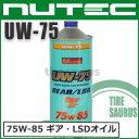 【ポイント10倍!】 ニューテック UW-75 75W-85 1L 100%化学合成(エステル系) [NUTEC]