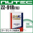 �ڥݥ����10�ܡ��� �˥塼�ƥå� ZZ-91R Coolant 1L �����������졼���桼���б� [NUTEC]