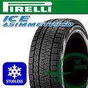 スタッドレスタイヤ単品 ピレリ ICE ASIMMETRICO 155/65R13 73Q [PIRELLI][アシンメトリコ]注)タイヤ1本あたりのお値段です