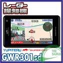【ユピテル レーダー探知機】GWR301sd 【ガリレオ衛星...