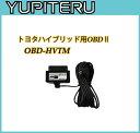 【ユピテル レーダー探知機 オプション商品】トヨタハイブリッド用OBDアダプターOBD-HVTMレーダー本体は付属しません