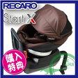 【あす楽対応!】●レカロ チャイルドシート Start X Premium ●スタート イクス プレミアム(ショコラーデ)