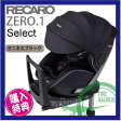 【在庫OK!即納!】【ご購入特典あり!】レカロ チャイルドシート ゼロワンRECARO ZERO.1 Selectオニキスブラック360°ターン ISOFIX新生児〜4歳ぐらい体重:2.5kg〜18kgぐらい