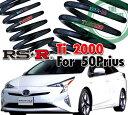 【ダウンサス】 RS★R Ti2000 プリウス(ZVW50/ZVW51)用 1台分キット 対応年式