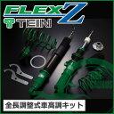 テイン 車高調キット フレックスZ マークX G's(GRX130/FR)用 対応年式:2013.12+ [TEIN][FLEX Z][VSQ22-C1SS3]