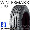 ダンロップ WINTERMAXX LT03 215/85R16 120/118L 16インチ スタッドレスタイヤ 1本