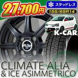��N BOX��N ONE������ȡ�������若��R�ۡڥ����åɥ쥹��������ۥ�����4�ܥ��åȡ� �ԥ�� �������������ȥꥳ(2015ǯ��) 155/65R14 ���ꥢ 14��4.5J PCD100/4H +43 [PIRELLI][ICE_ASIMMETRICO][CLIMATE][ALIA]