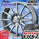 ブリヂストン ブリザック VRX2 新商品 205/50R17WEDS ジョーカーマスター2 在庫限定 17 X 7 +40 5穴 114.3