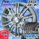DUNLOP WINTER MAXX 01 2017年製 185/60R15WEDS ジョーカーアイス 15 X 5.5 +50 4穴 100