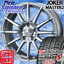 YOKOHAMA ice GUARD5 IG50プラス 215/55R17WEDS ジョーカーマスター2 在庫限定 17 X 7 +40 5穴 114.3