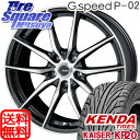 KENDA KAISER KR20 限定 215/45R17HotStuff G.speed P-02 17 X 7 +50 5穴 100