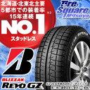 スタッドレスタイヤ!1本価格!ブリヂストン REVO GZ 15年製 215/65R16