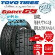 スタッドレスタイヤ!1本価格!TOYO GARIT G5 2015年製造品 215/50R17