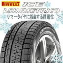 スタッドレスタイヤ!1本価格!ピレリ ICE ASIMMETRICO 205/65R15