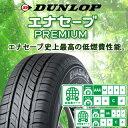 DUNLOP エナセーブ Premium 205/55R16サマータイヤ 4本セット タイヤのみ