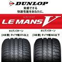 DUNLOP LEMANS5 205/55R16サマータイヤ 4本セット タイヤのみ