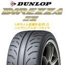 DUNLOP DIREZZA Z3 205/55R16サマータイヤ 4本セット タイヤのみ