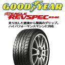 グッドイヤー REVSPEC RS-02 205/55R16サマータイヤ 4本セット タイヤのみ