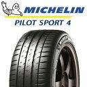 ミシュラン Pilot Sport4 205/55R16サマータイヤ 4本セット タイヤのみ