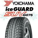 スタッドレスタイヤ!4本価格!タイヤのみYOKOHAMA ice GUARD SUV G075 175/80R16