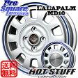 HotStuff lala Palm MD-10 14 X 4.5 +45 4穴 100ブリヂストン REVO GZ 15年製 155/65R14