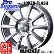 WEDS ジョーカーフラッシュ 14 X 5.5 +45 4穴 100ブリヂストン REVO GZ 15年製 165/65R14