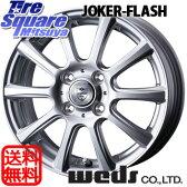 WEDS ジョーカーフラッシュ 14 X 5.5 +38 4穴 100ブリヂストン REVO GZ 15年製 165/65R14